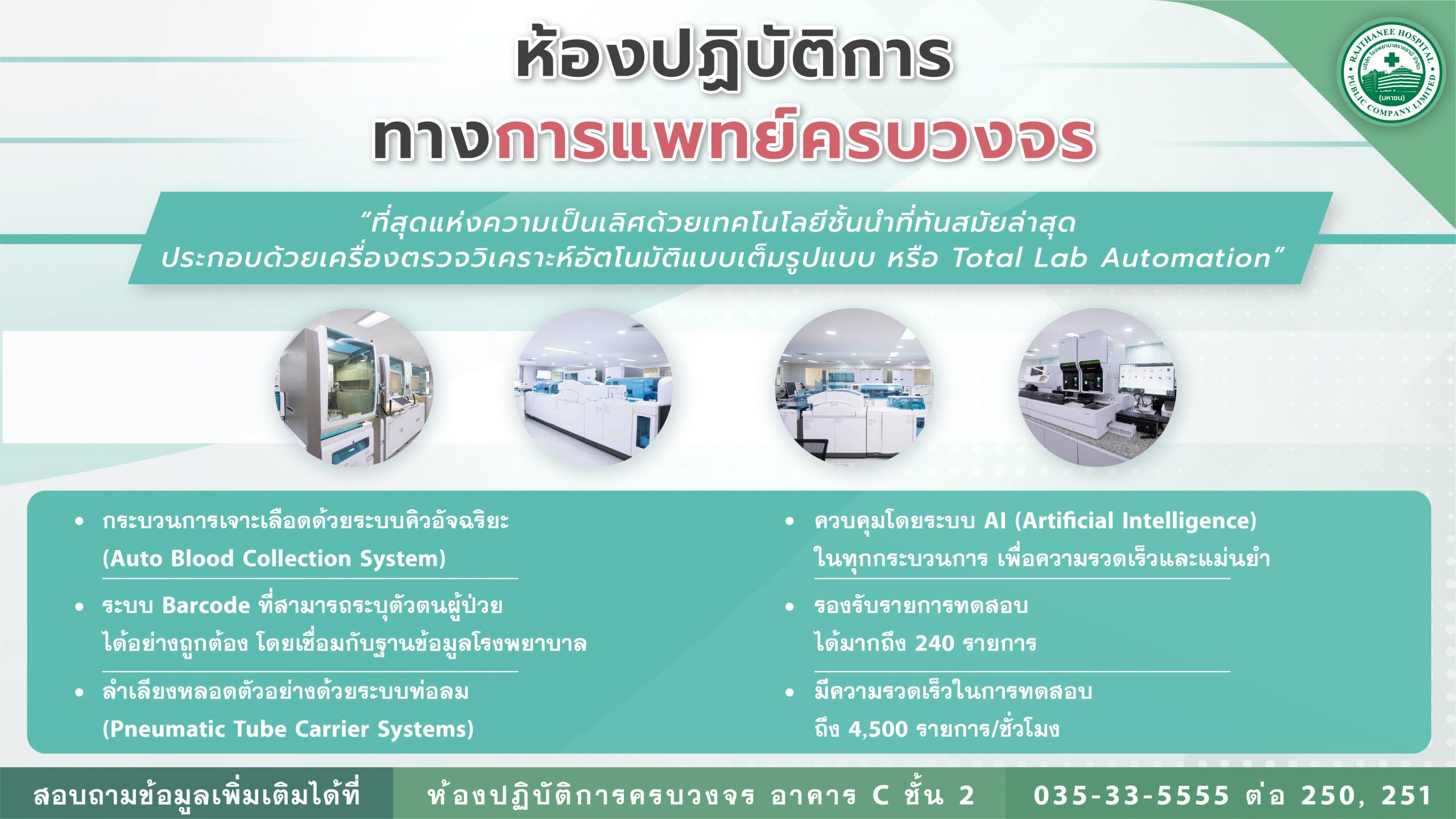 Total Lab Automation